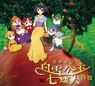 格林童話-白雪公主與七矮人特展