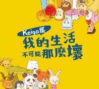 Keigo展-我的生活不可能那麼壞