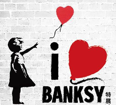 I LOVE BANKSY特展