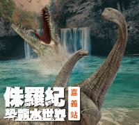 侏羅紀X恐龍水世界 嘉義站