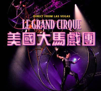 美國大馬戲團 Le Grand Cirque