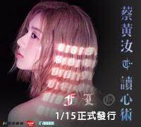 商品-蔡黃汝FLO. 2021最新EP【讀心術】