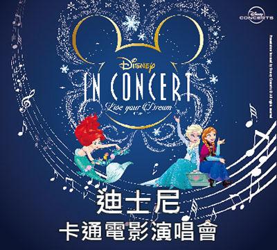 2021迪士尼卡通電影演唱會 Disney In Concert