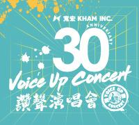 2021 Voice Up Concert 讚聲演唱會