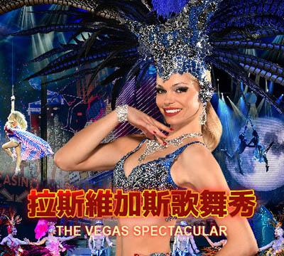 拉斯維加斯歌舞秀_幻羽舞影The Vegas Spectacular Extravaganza