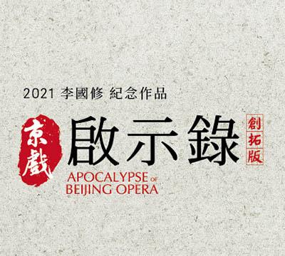 2021李國修紀念作品「京戲啟示錄」