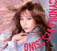 王心凌 CYNDILOVES2SING愛.心凌巡迴演唱會 2021旗艦版.高雄場