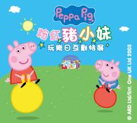 粉紅豬小妹 玩樂日互動特展(台北站)