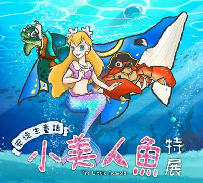 安徒生童話-小美人魚特展The Little Mermaid