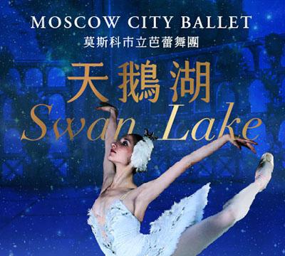 芭蕾舞劇《天鵝湖》-莫斯科市立芭蕾舞團