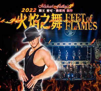 2022火焰之舞 Feet of Flames