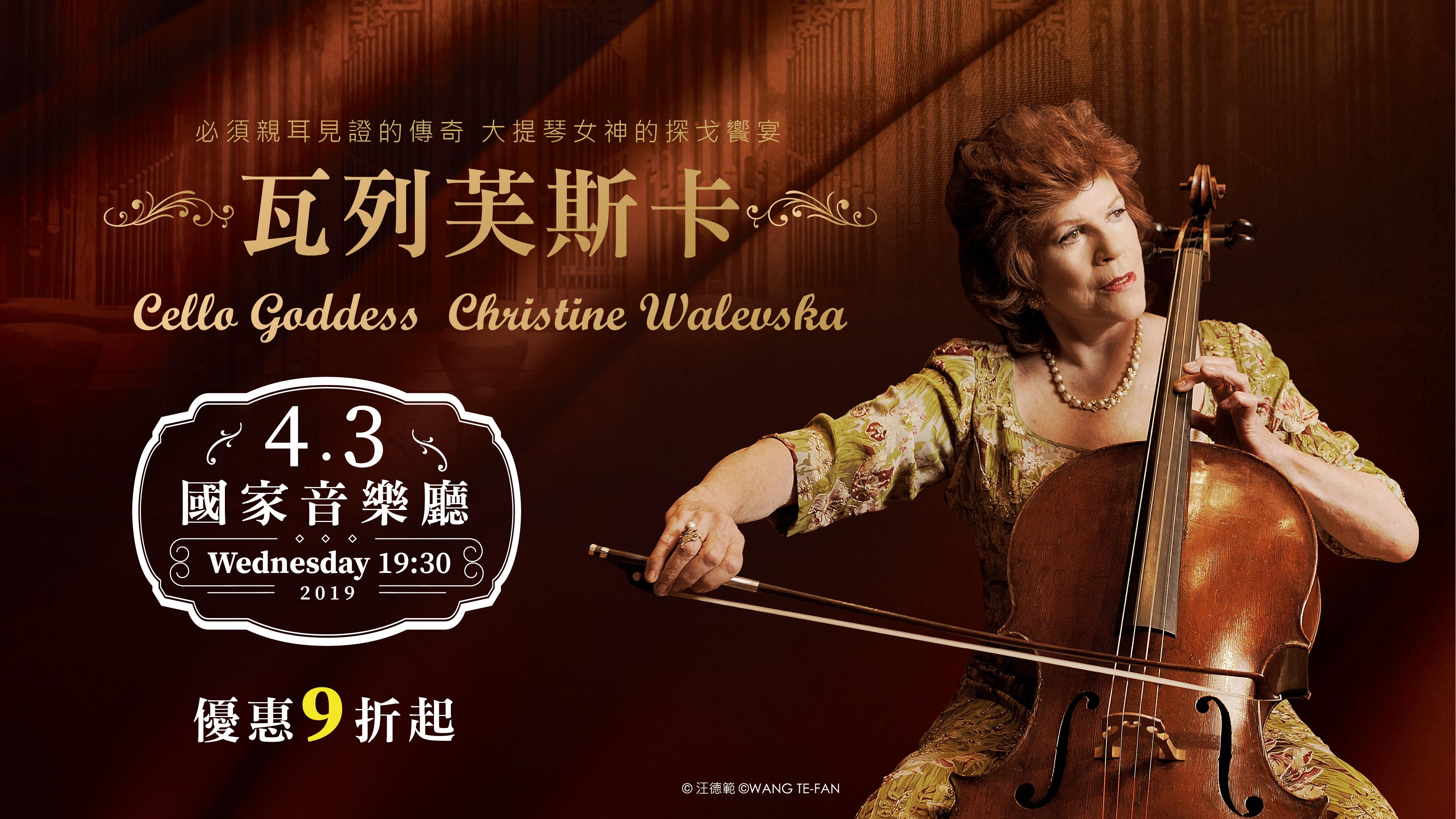 瓦列芙斯卡大提琴獨奏會