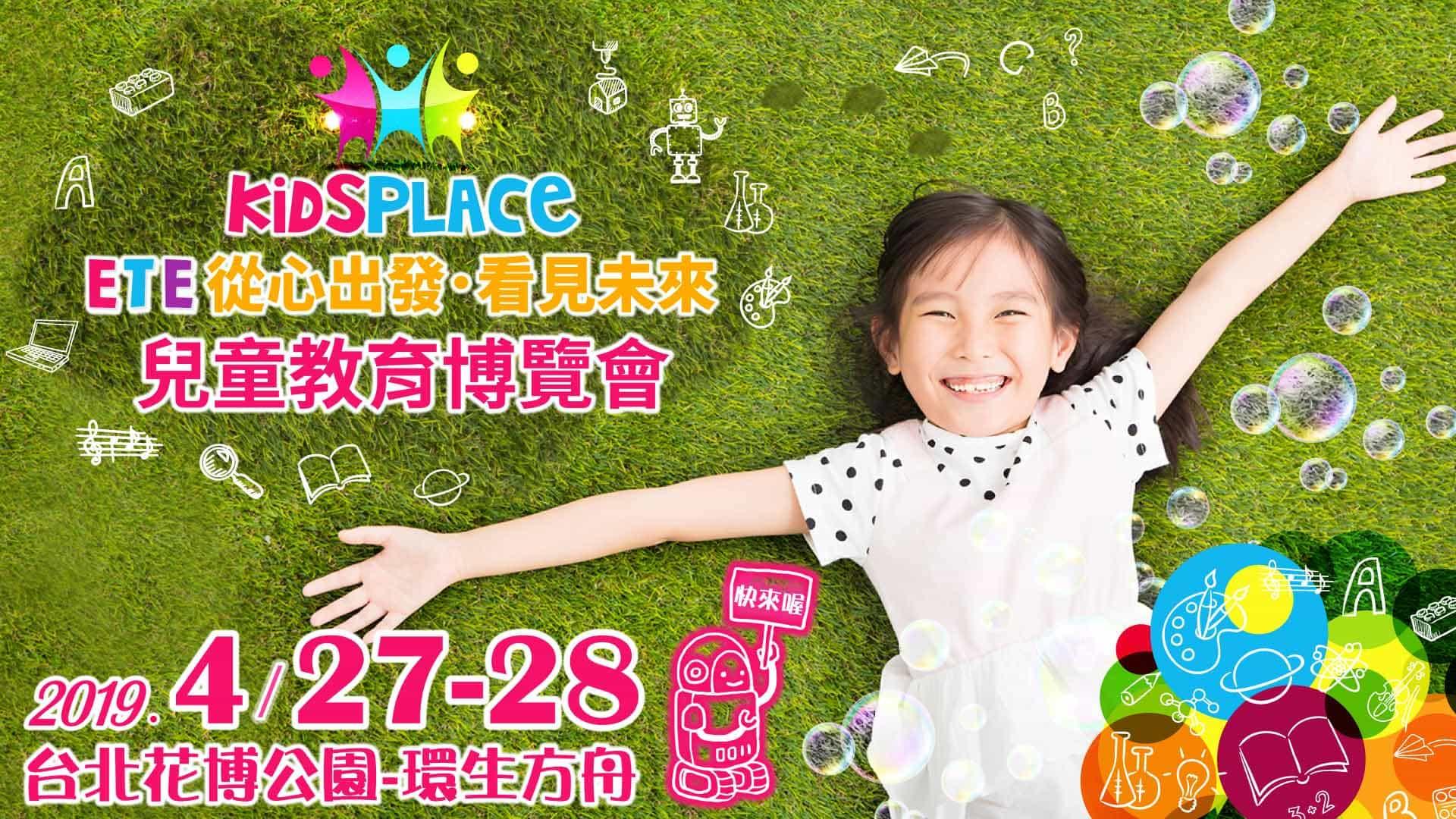 從心出發看見未來.兒童教育博覽會 Education Trend Expo