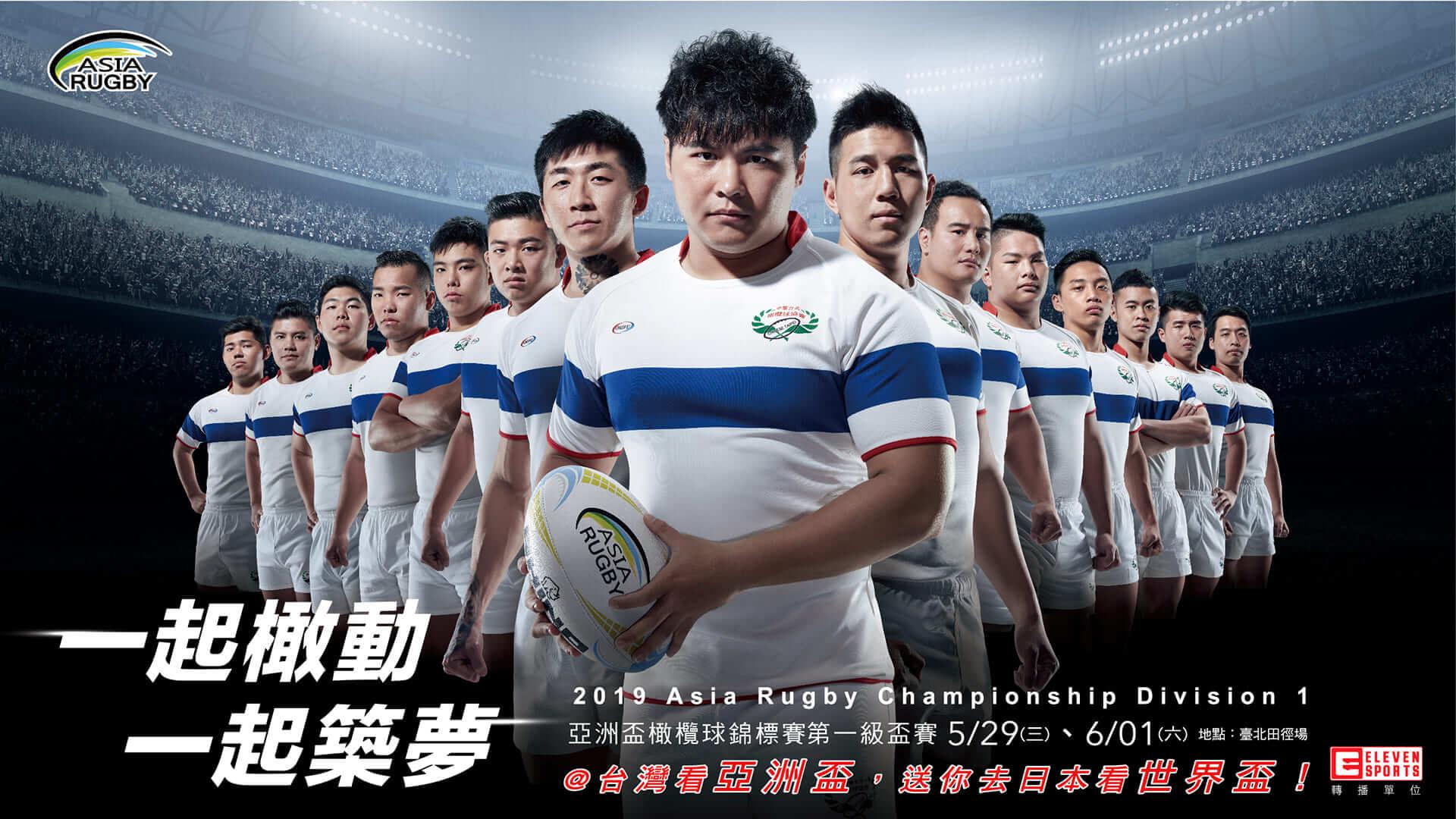 2019年亞洲盃橄欖球錦標賽第一級盃賽(中華台北/新加坡/菲律賓/斯里蘭卡)