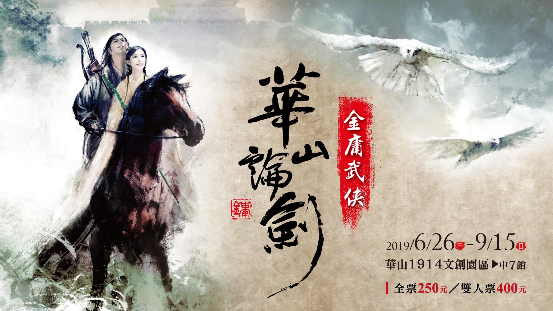 「金庸武俠-華山論劍」特展