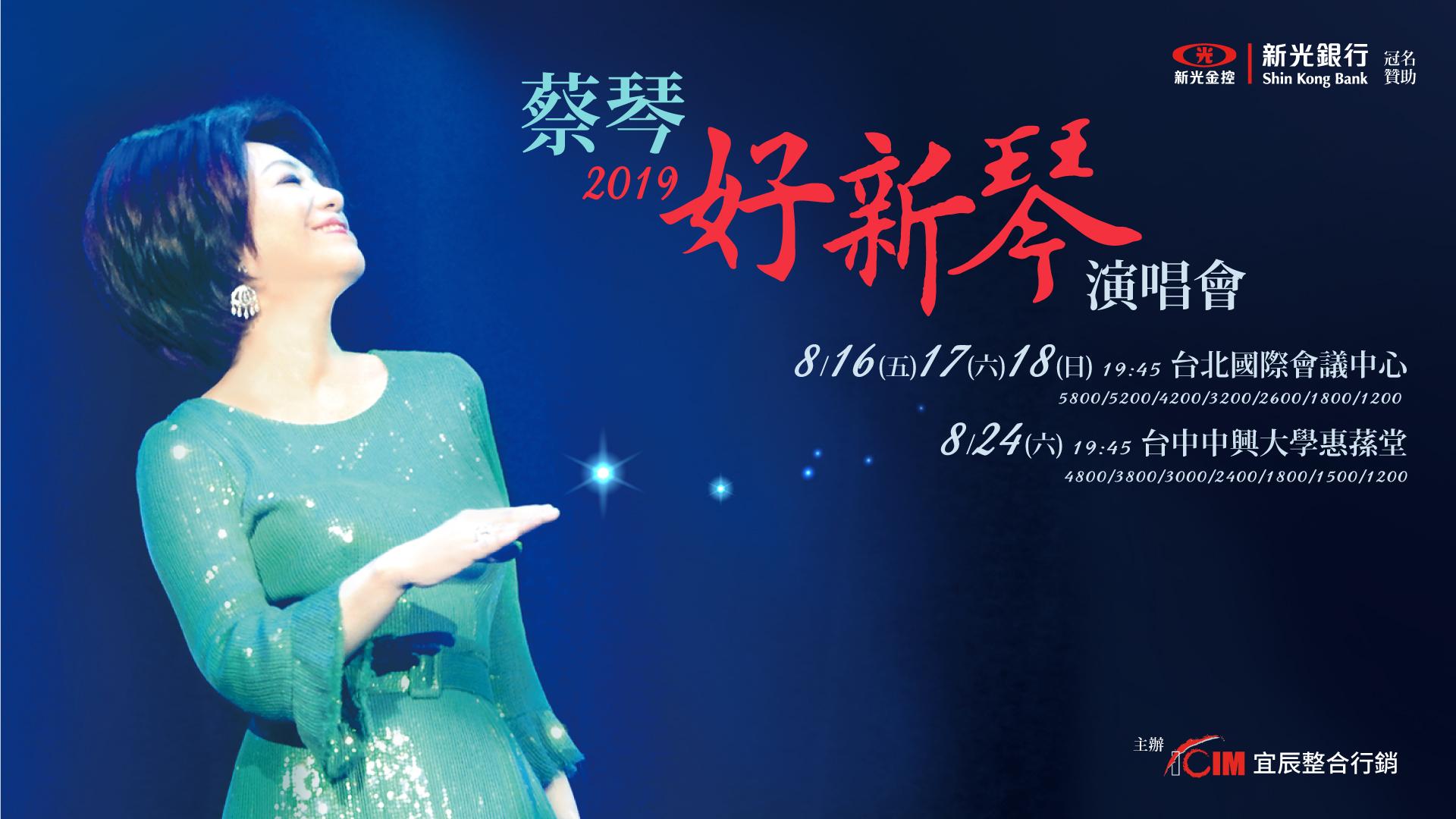 蔡琴 2019好新琴 演唱會