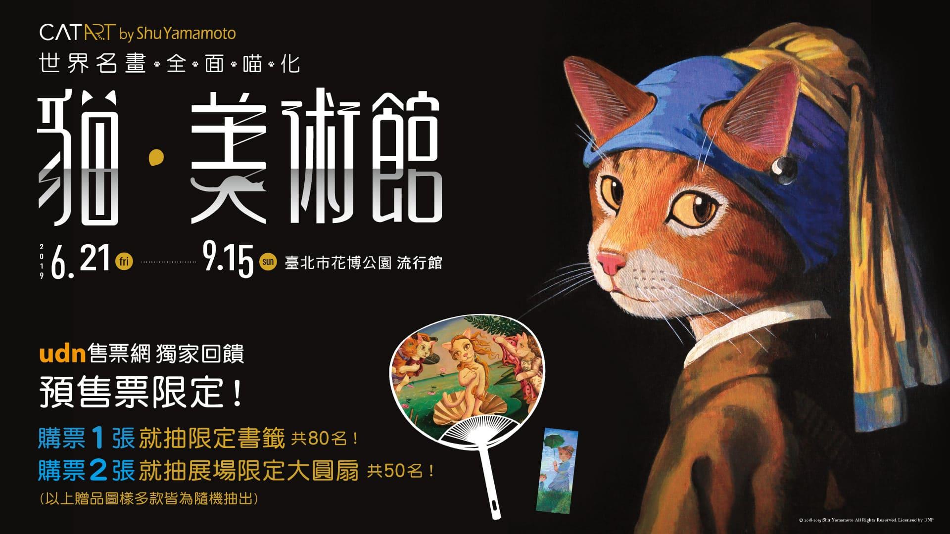 【貓•美術館–世界名畫•全面喵化】