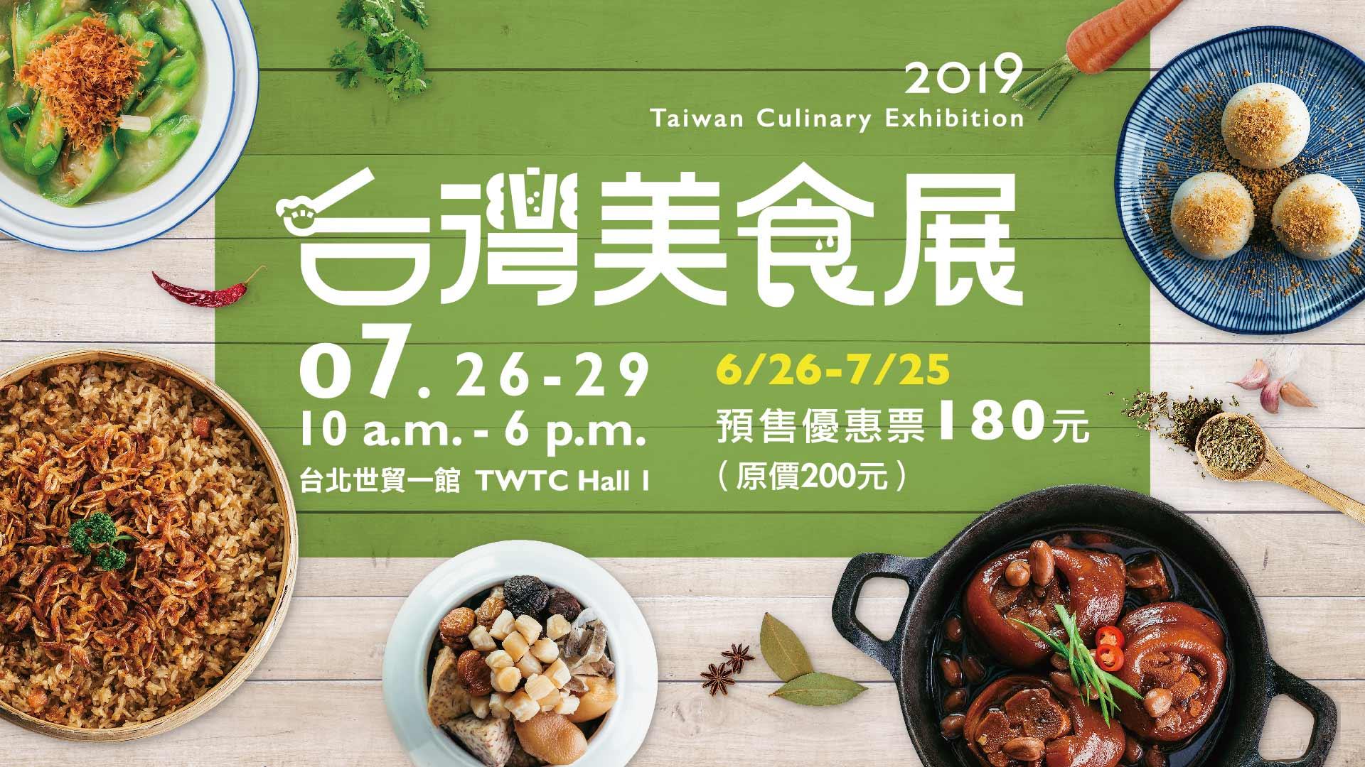 2019台灣美食展