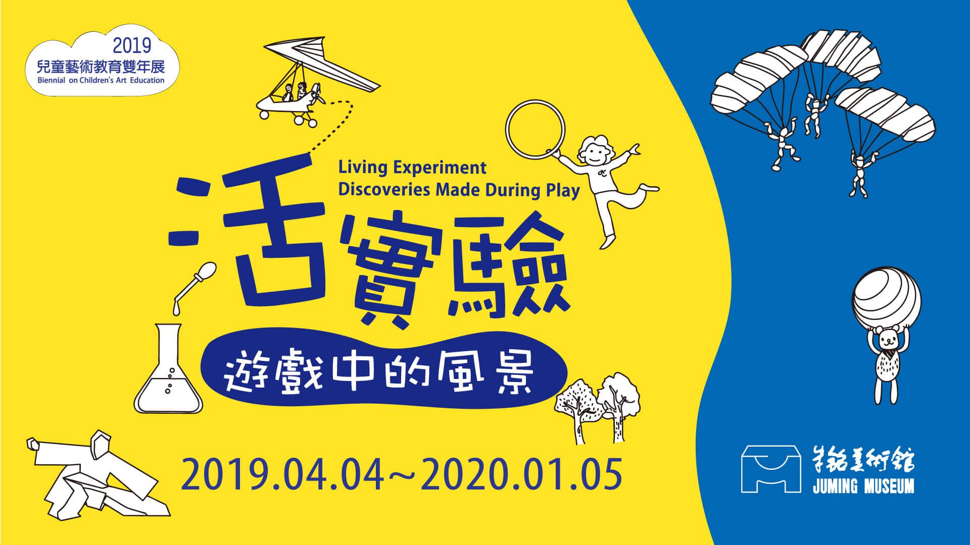 2019兒童藝術教育雙年展 活實驗-遊戲中的風景