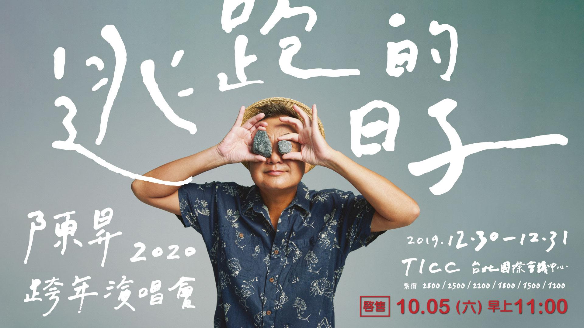 陳昇 2020跨年演唱會〈逃跑的日子〉