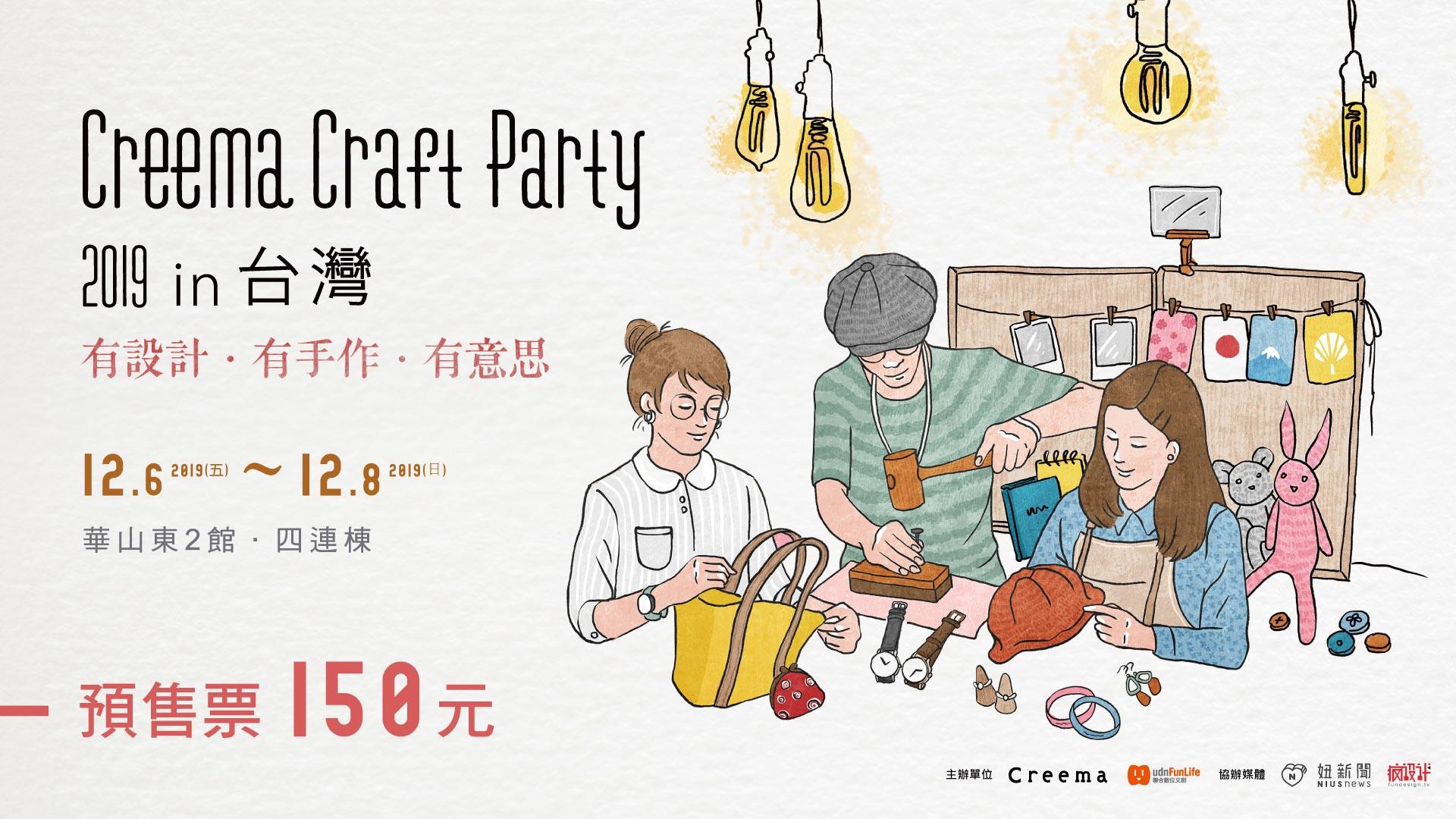 Creema Craft Party 2019 in 台灣 有設計 有手作 有意思