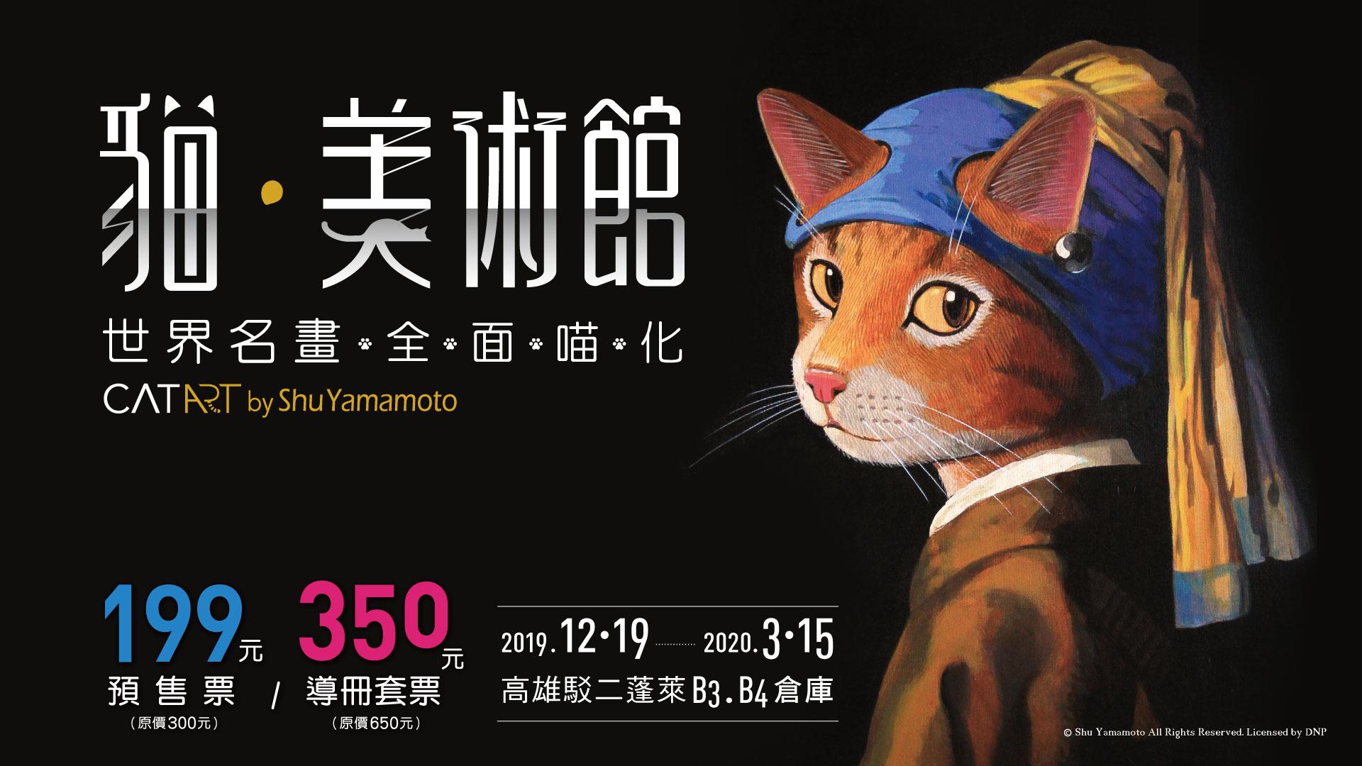 《貓•美術館–世界名畫•全面喵化》高雄站 導冊套票