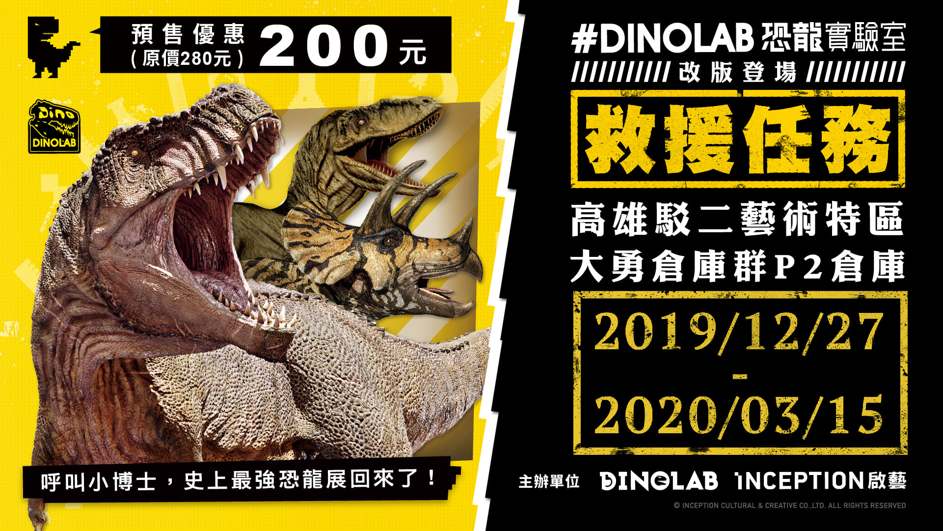 #DINOLAB 恐龍實驗室 - 救援任務