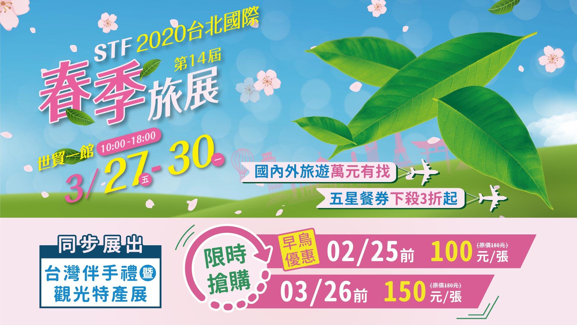 暫停銷售-第十四屆台北國際春季旅展