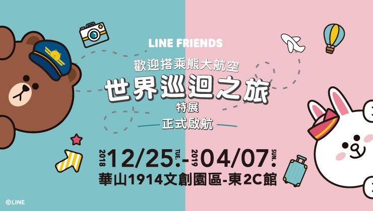 LINE FRIENDS:世界巡迴之旅