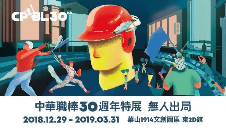 中華職棒30週年特展-無人出局