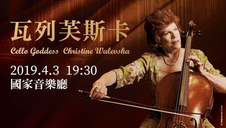 瓦列芙斯卡大提琴獨奏會 女神生日優惠套票(限$1,000票區)
