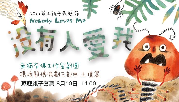 2019華山親子表藝節《沒有人愛我》-家庭親子套票8/10 11:00