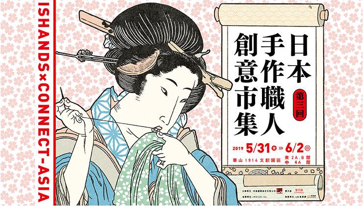 第三回  日本職人手作創意市集