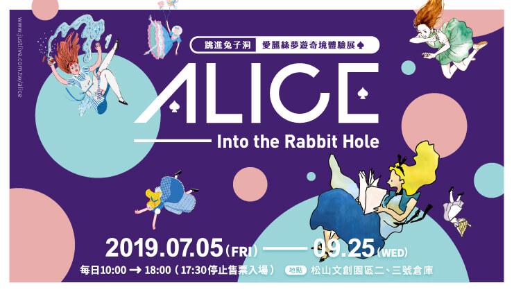 跳進兔子洞—愛麗絲夢遊奇境體驗展
