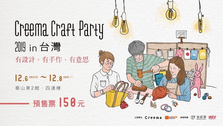 Creema Craft Party