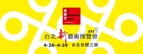 2019 台北新藝術博覽會