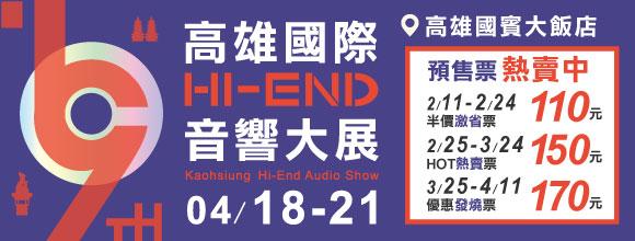 2019高雄國際Hi-End音響大展