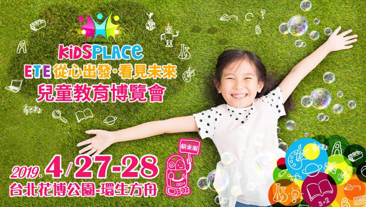 兒童教育博覽會