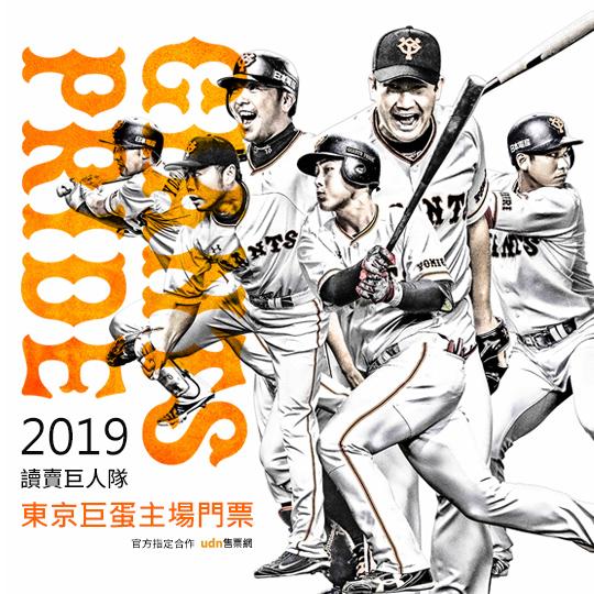 2019讀賣巨人隊-東京巨蛋應援套票