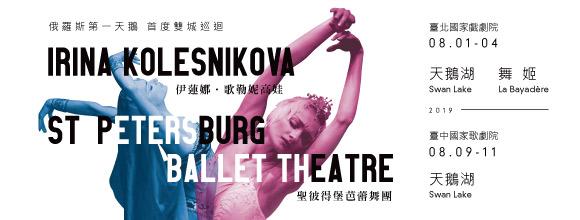 伊蓮娜•歌勒妮高娃與聖彼得堡芭蕾舞團