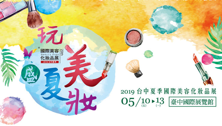 2019台中夏季國際美容化妝品展