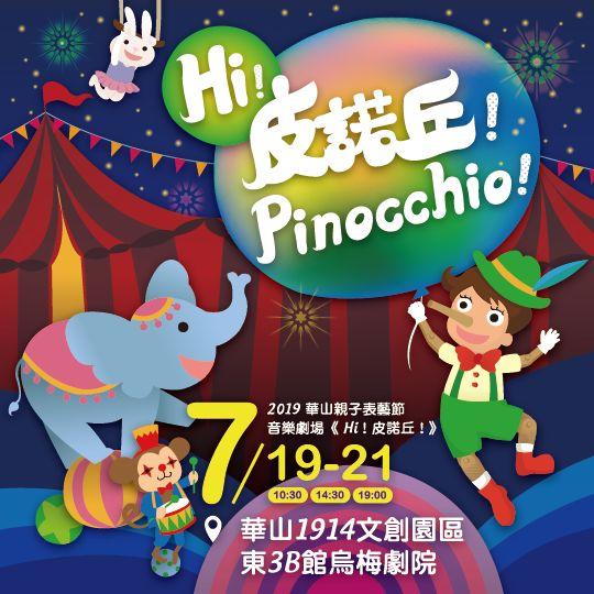 音樂劇場《Hi!皮諾丘!》