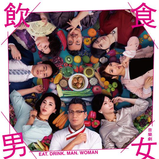 音樂劇《飲食男女》(台北場)-限量貴賓包