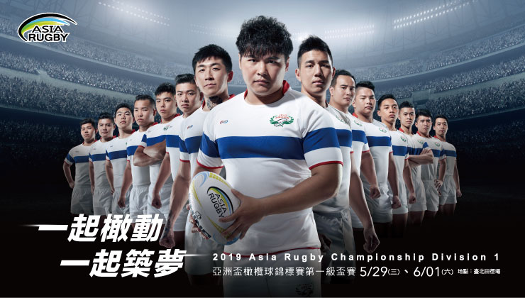 2019年亞洲盃橄欖球錦標賽第一級盃賽