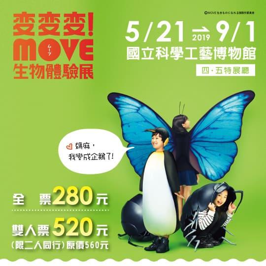 變變變!MOVE 生物體驗展 (高雄場)