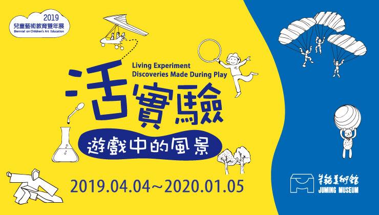 2019兒童藝術教育雙年展