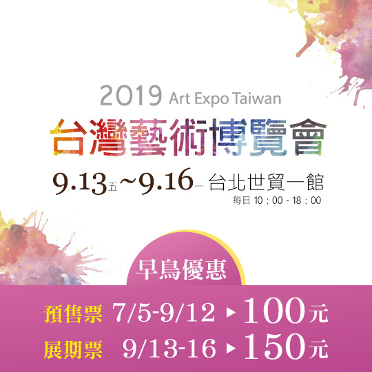 台灣藝術博覽會