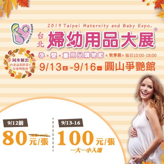 台北秋季婦幼用品大展暨兒童博覽會