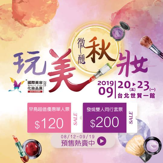台北秋冬國際美容化妝品