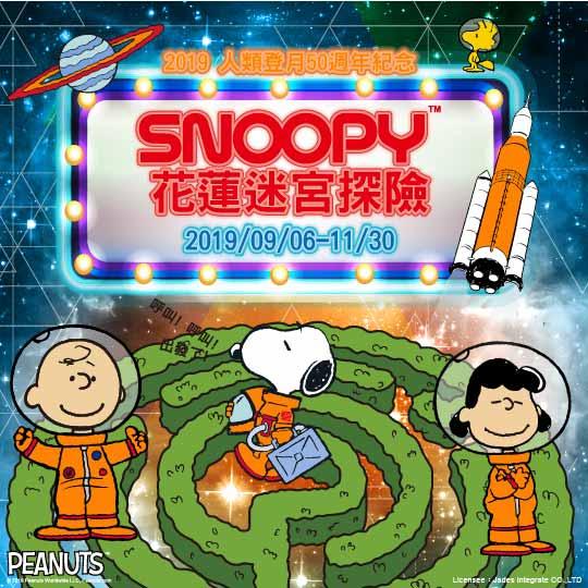 SNOOPY花蓮迷宮探險